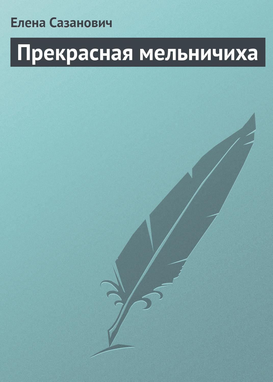 цены Елена Сазанович Прекрасная мельничиха