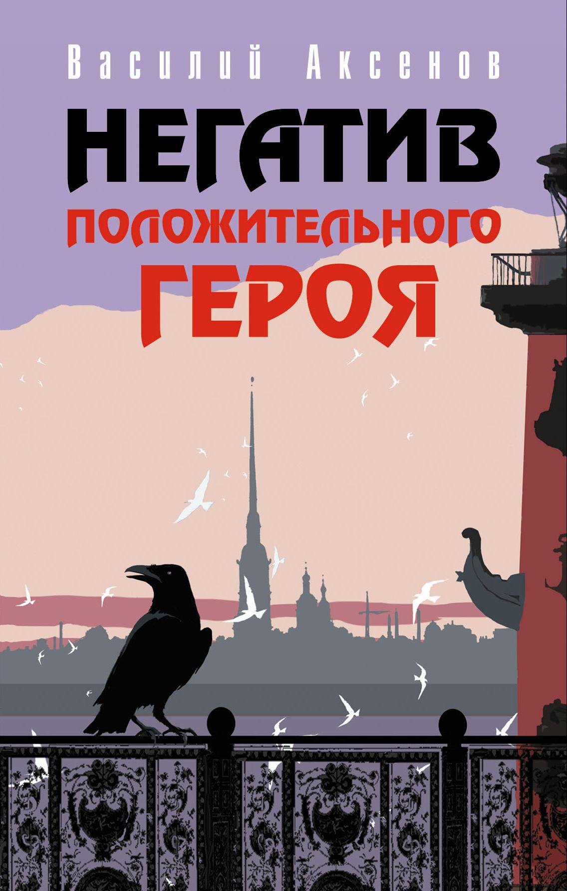 Василий Аксенов Негатив положительного героя (сборник) цена в Москве и Питере