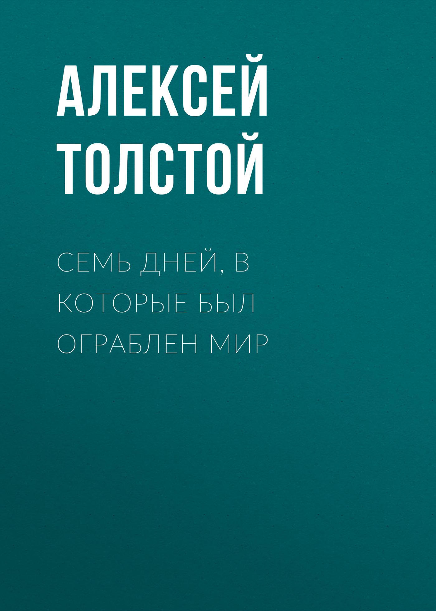Алексей Толстой Семь дней, в которые был ограблен мир алексей козлов наших дней дилижансы