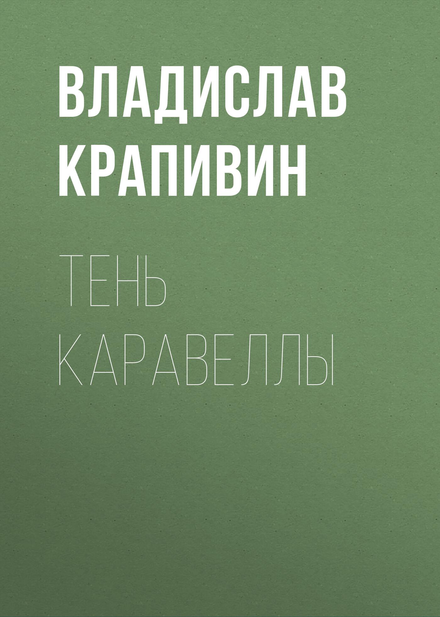 Владислав Крапивин Тень каравеллы владислав крапивин стража лопухастых островов