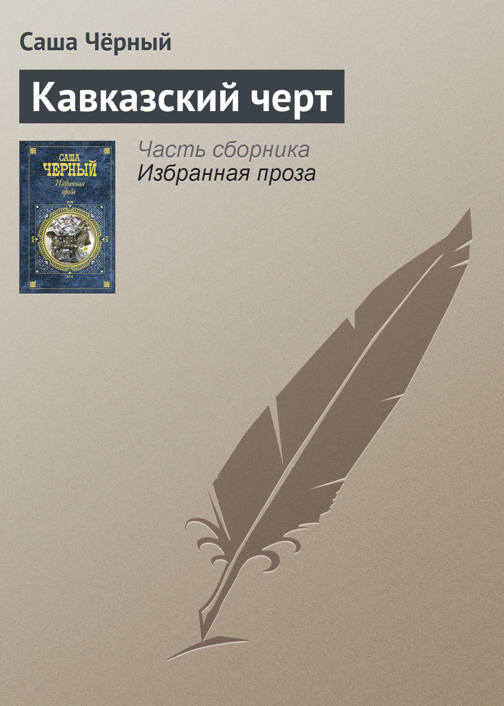 Саша Чёрный Кавказский черт цена