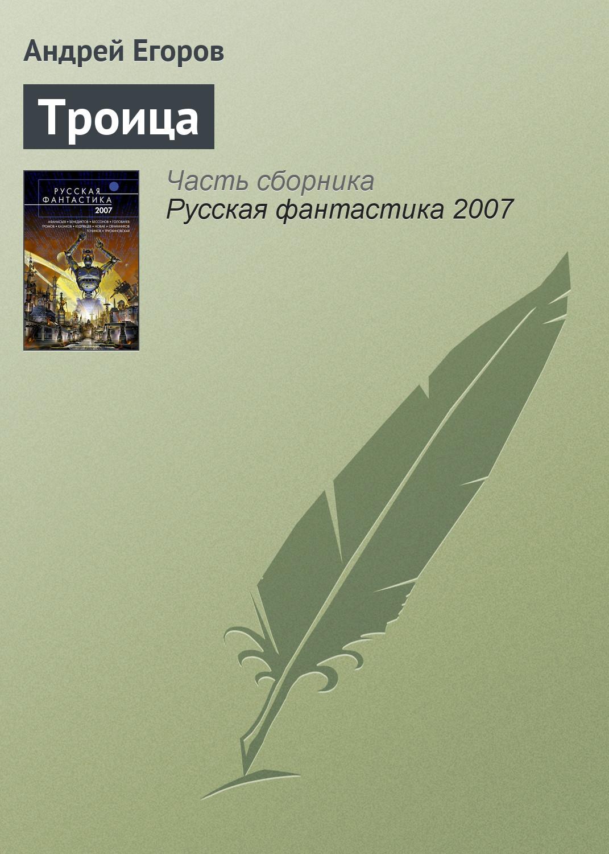 Андрей Егоров Троица андрей егоров адский бурильщик