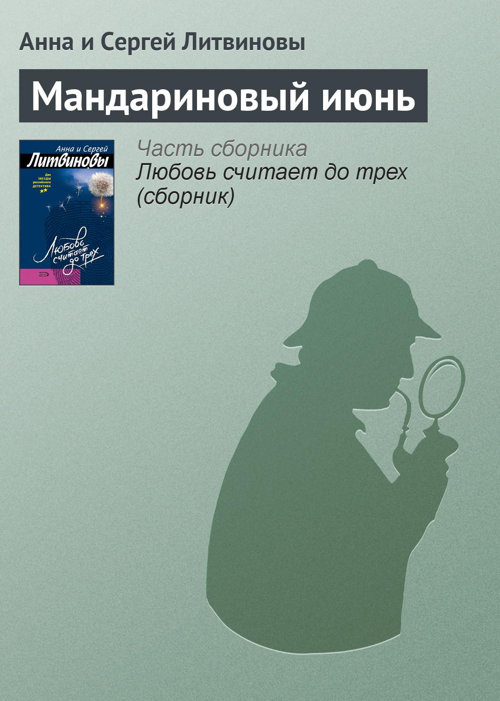Анна и Сергей Литвиновы Мандариновый июнь сергей деркач витек катька и железный занавес