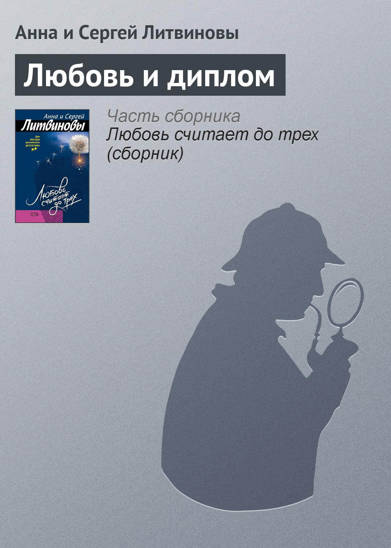 Анна и Сергей Литвиновы Любовь и диплом анна и сергей литвиновы любовь и диплом