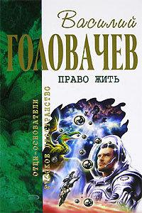 Василий Головачев И наступила темнота мальцева и темнотища темнота