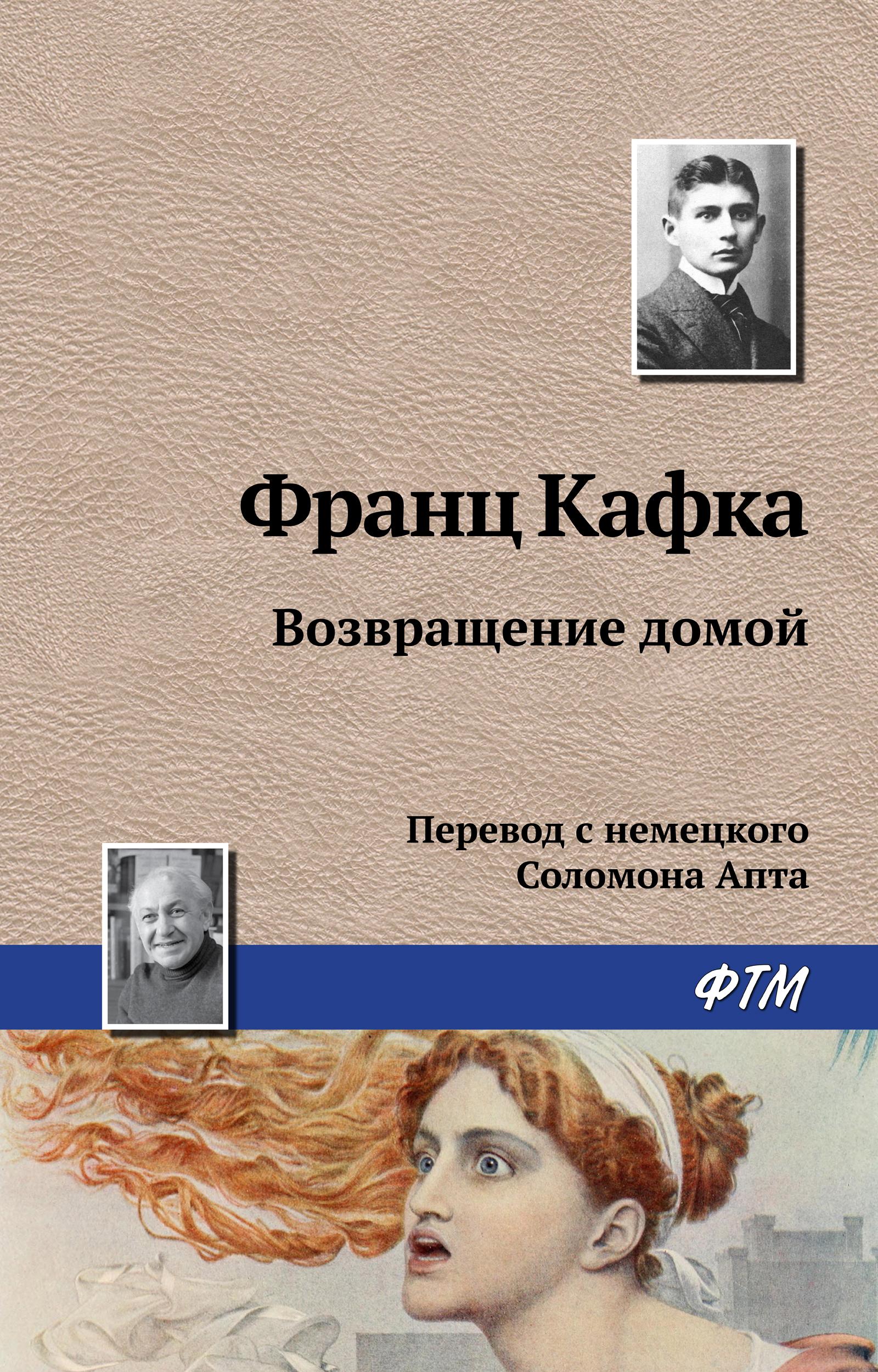 Франц Кафка Возвращение домой парик моего отца