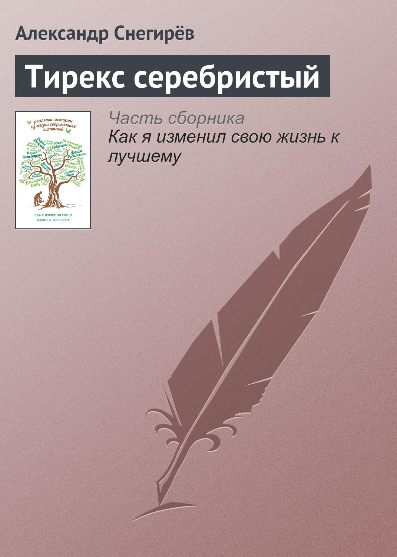 Александр Снегирёв Тирекс серебристый пневматику тирекс