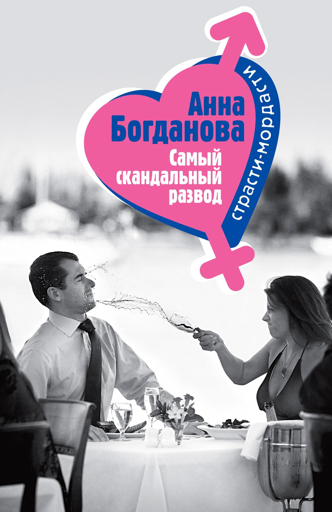 Анна Богданова Самый скандальный развод богданова а самый скандальный развод