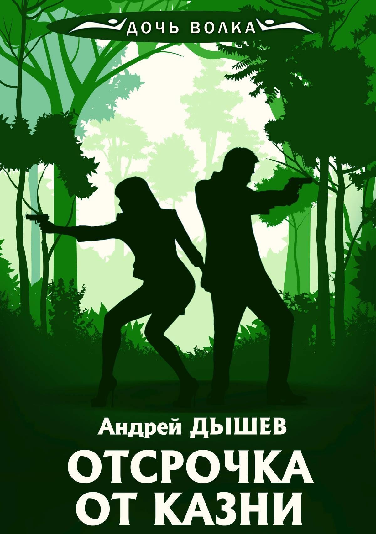 Андрей Дышев Отсрочка от казни андрей дышев те кто отнимал последнее