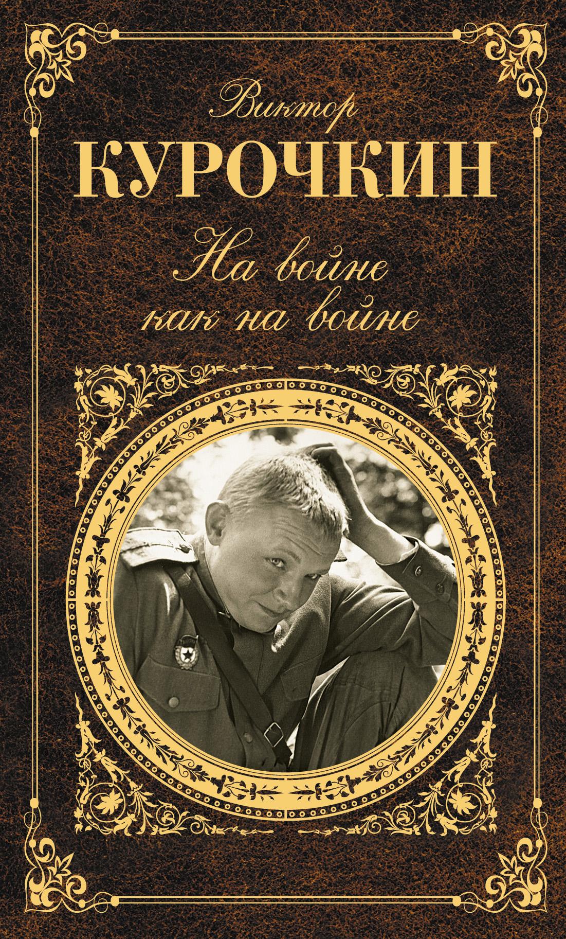 Виктор Курочкин На войне как на войне курочкин в а на войне как на войне isbn 978 5 389 14395 1