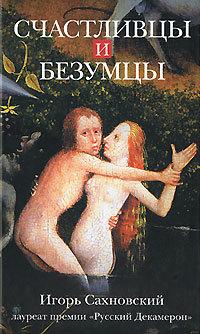 Игорь Сахновский Нелегальный рассказ о любви игорь сахновский мы сами нездешние