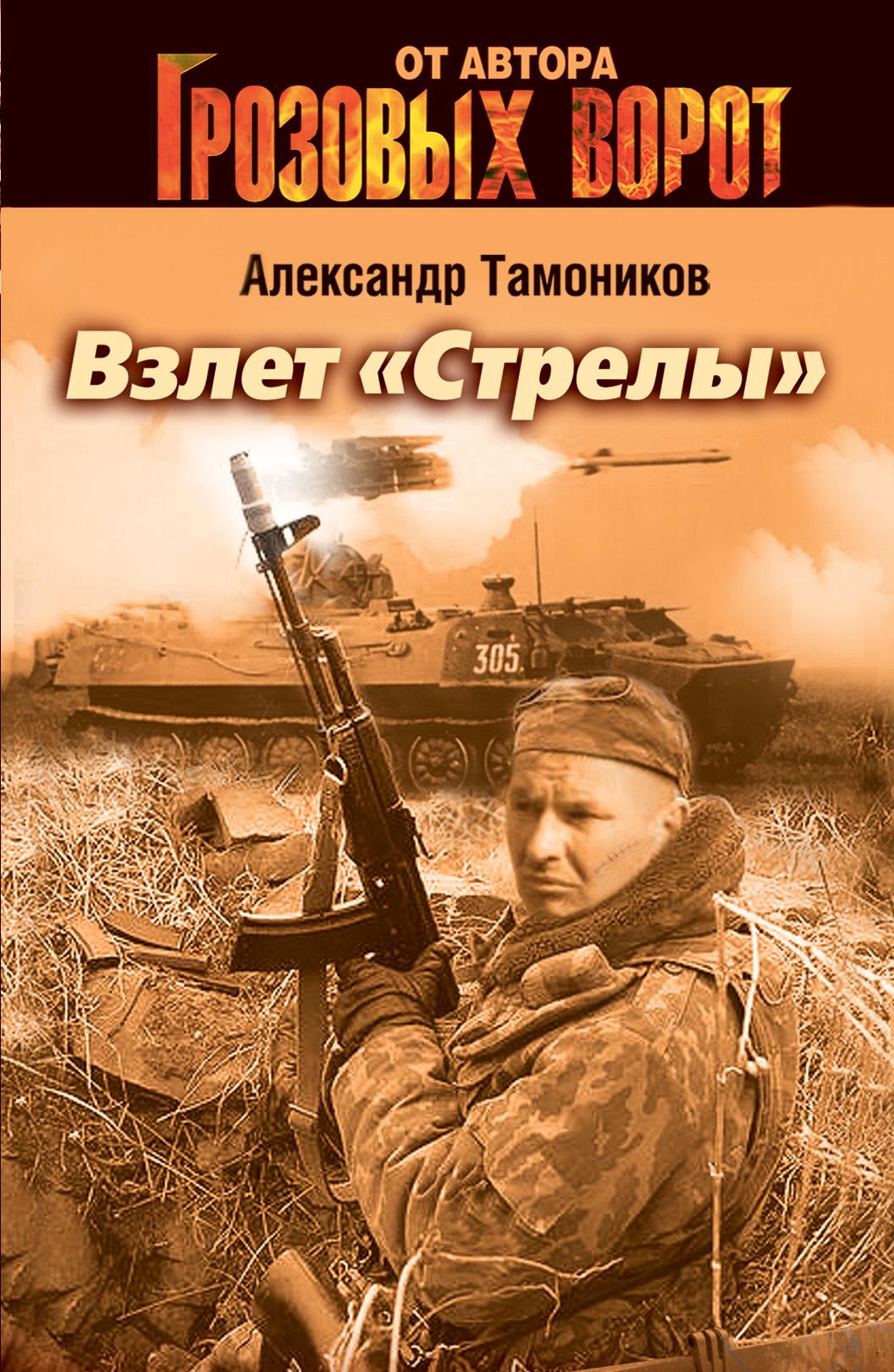 Александр Тамоников Взлет «Стрелы» тамоников а а диверсионно штурмовой отряд page 7