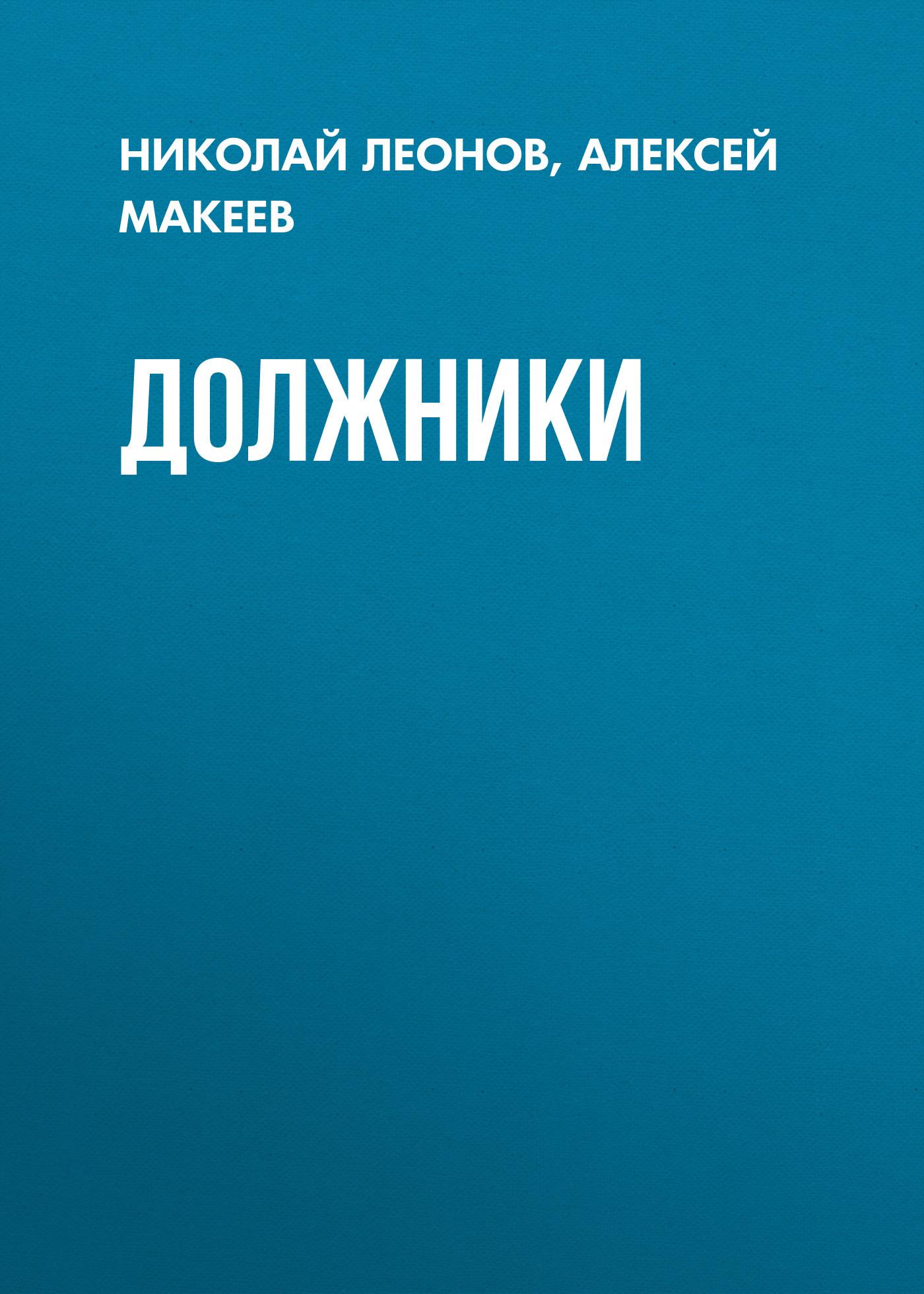 Николай Леонов Должники николай леонов итальянский синдром