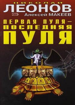 Николай Леонов Выдумщик николай леонов итальянский синдром