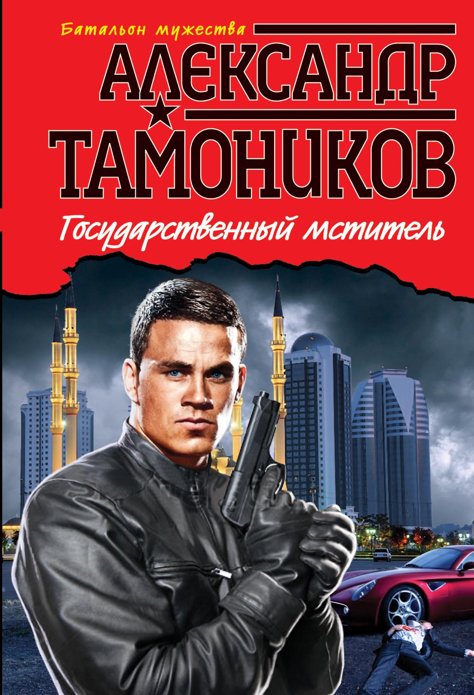 Александр Тамоников Государственный мститель