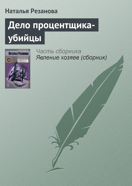 Наталья Резанова Дело процентщика-убийцы стоимость