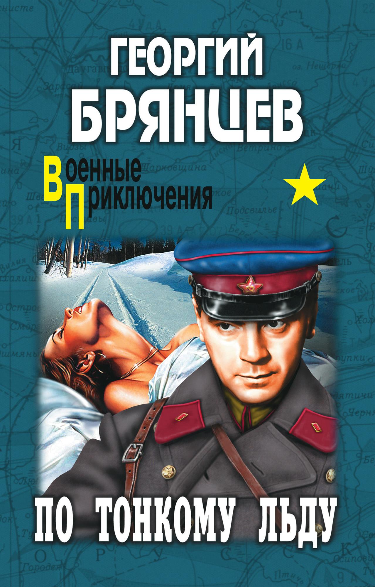 Георгий Брянцев По тонкому льду георгий брянцев по тонкому льду
