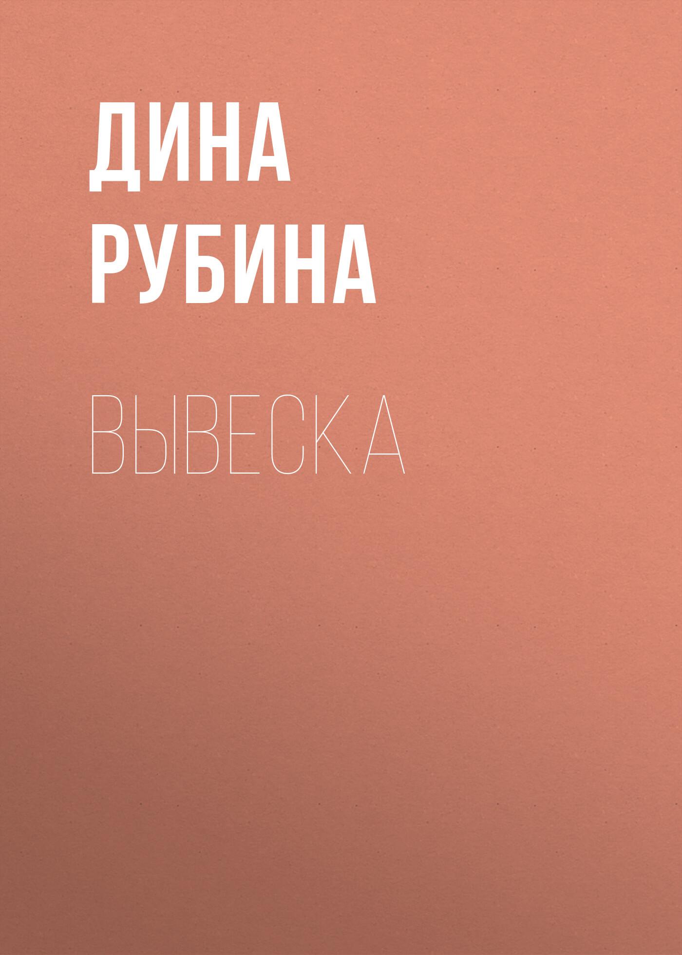 Дина Рубина Вывеска рубина дина ильинична белая голубка кордовы