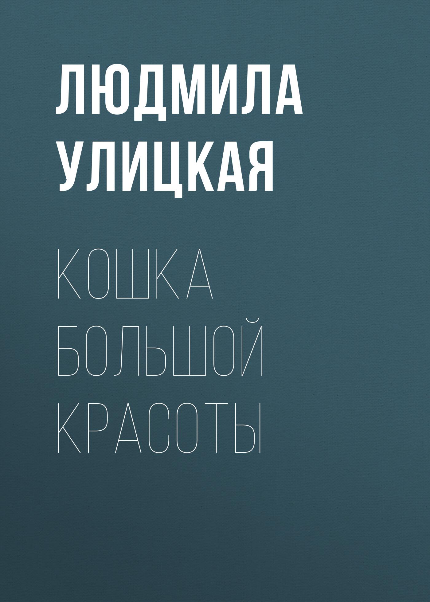 Людмила Улицкая Кошка большой красоты улицкая л казус кукоцкого