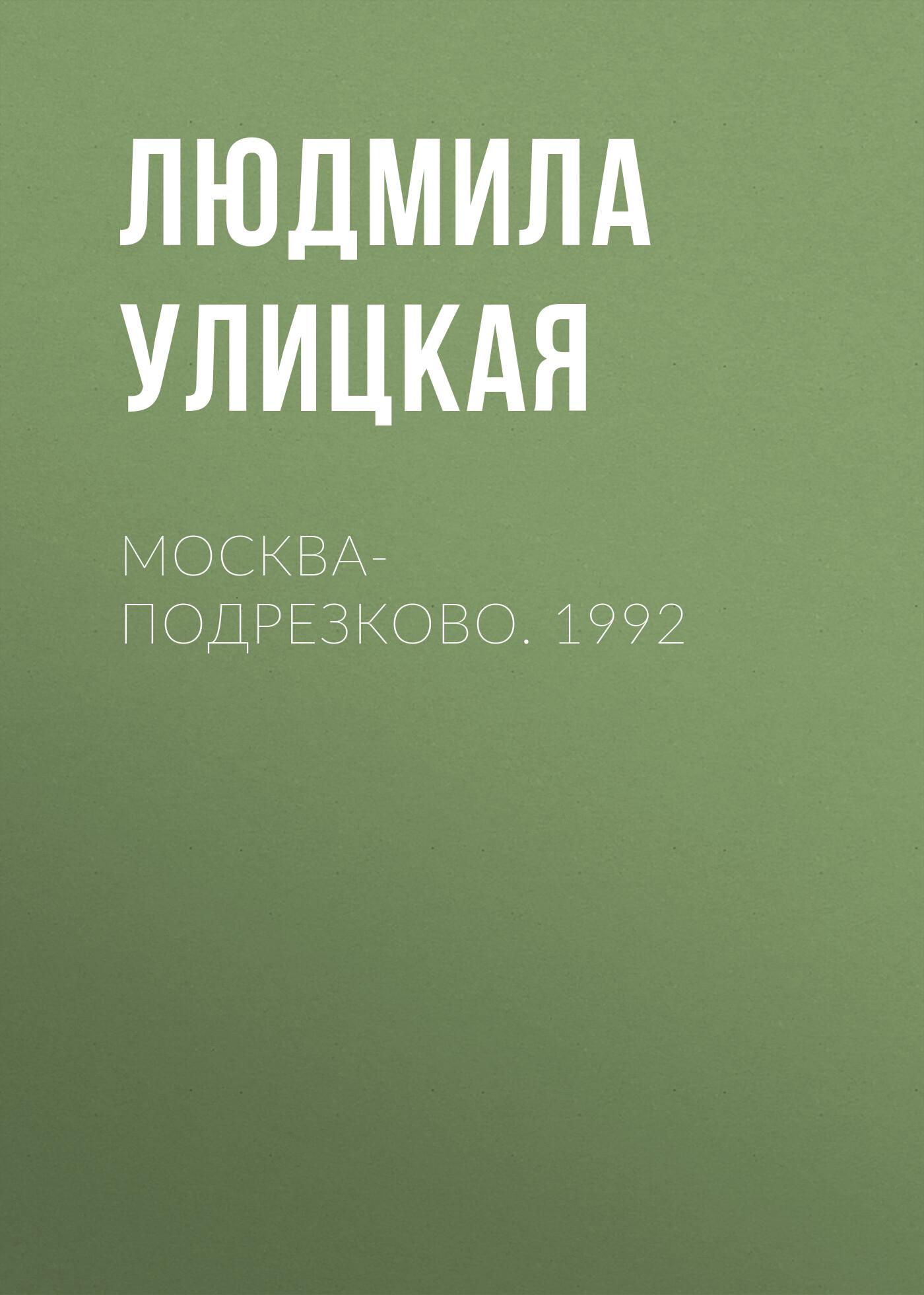 Людмила Улицкая Москва-Подрезково. 1992 улицкая л казус кукоцкого