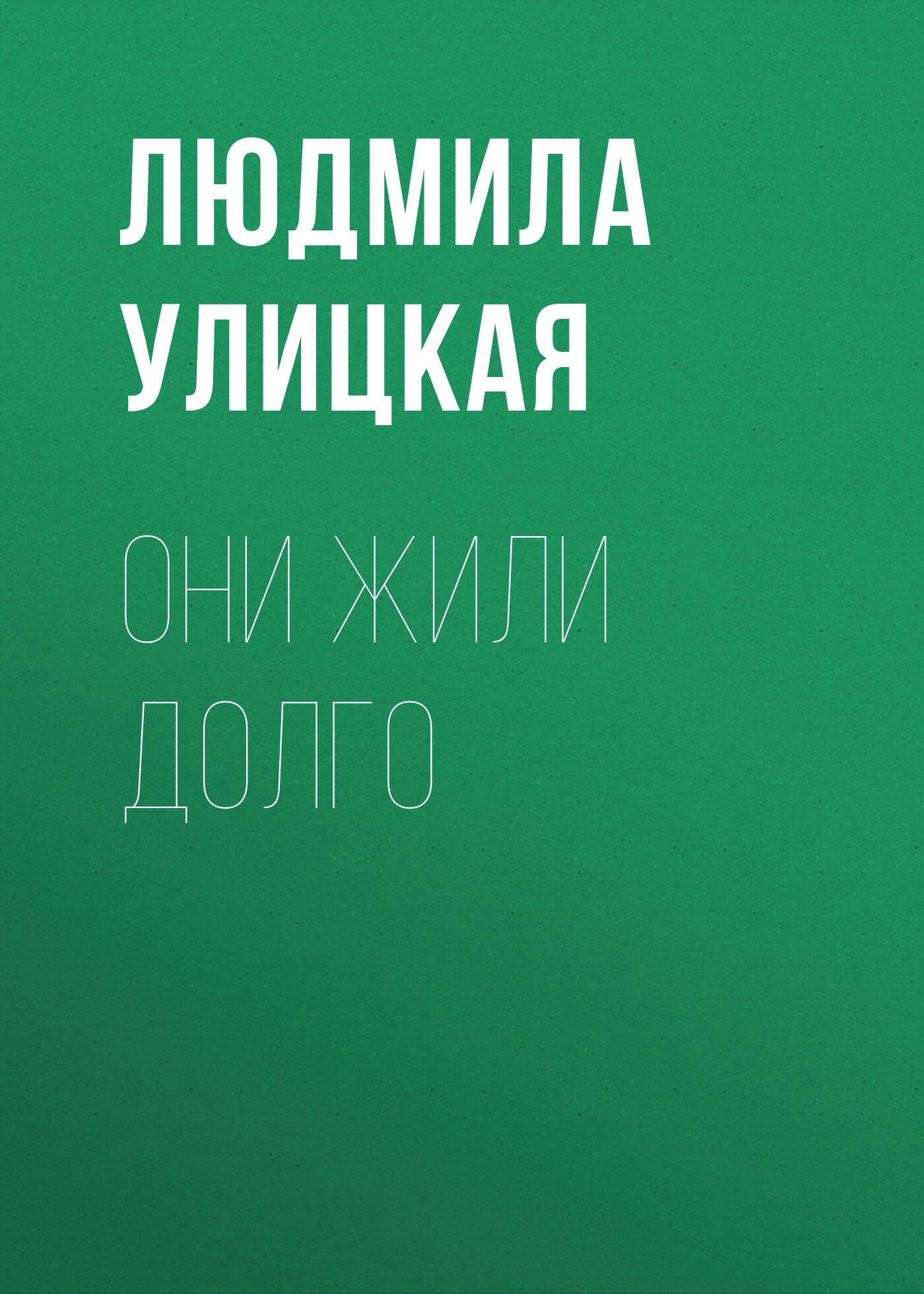 Людмила Улицкая Они жили долго улицкая л казус кукоцкого