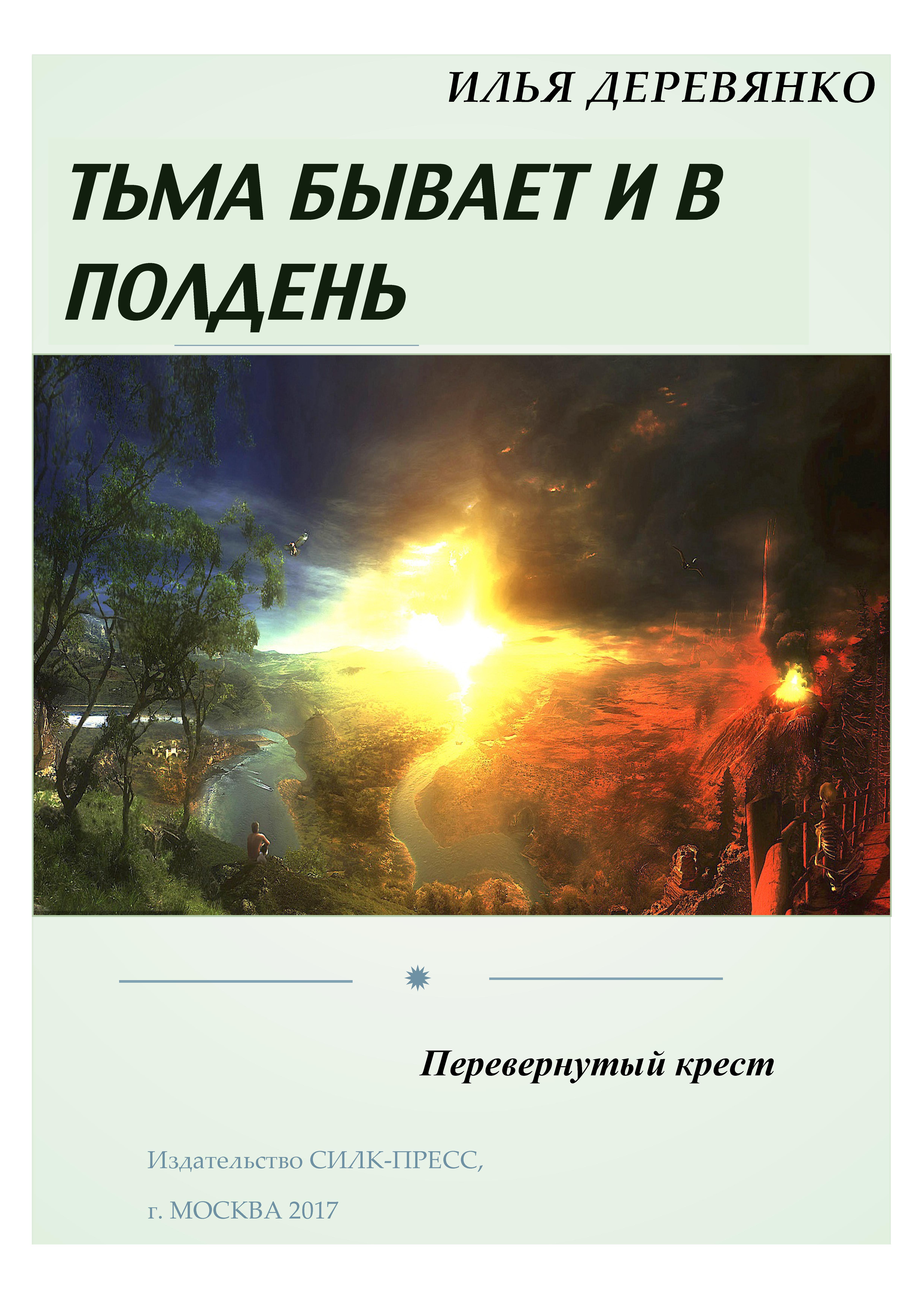 Илья Деревянко Перевернутый крест цена