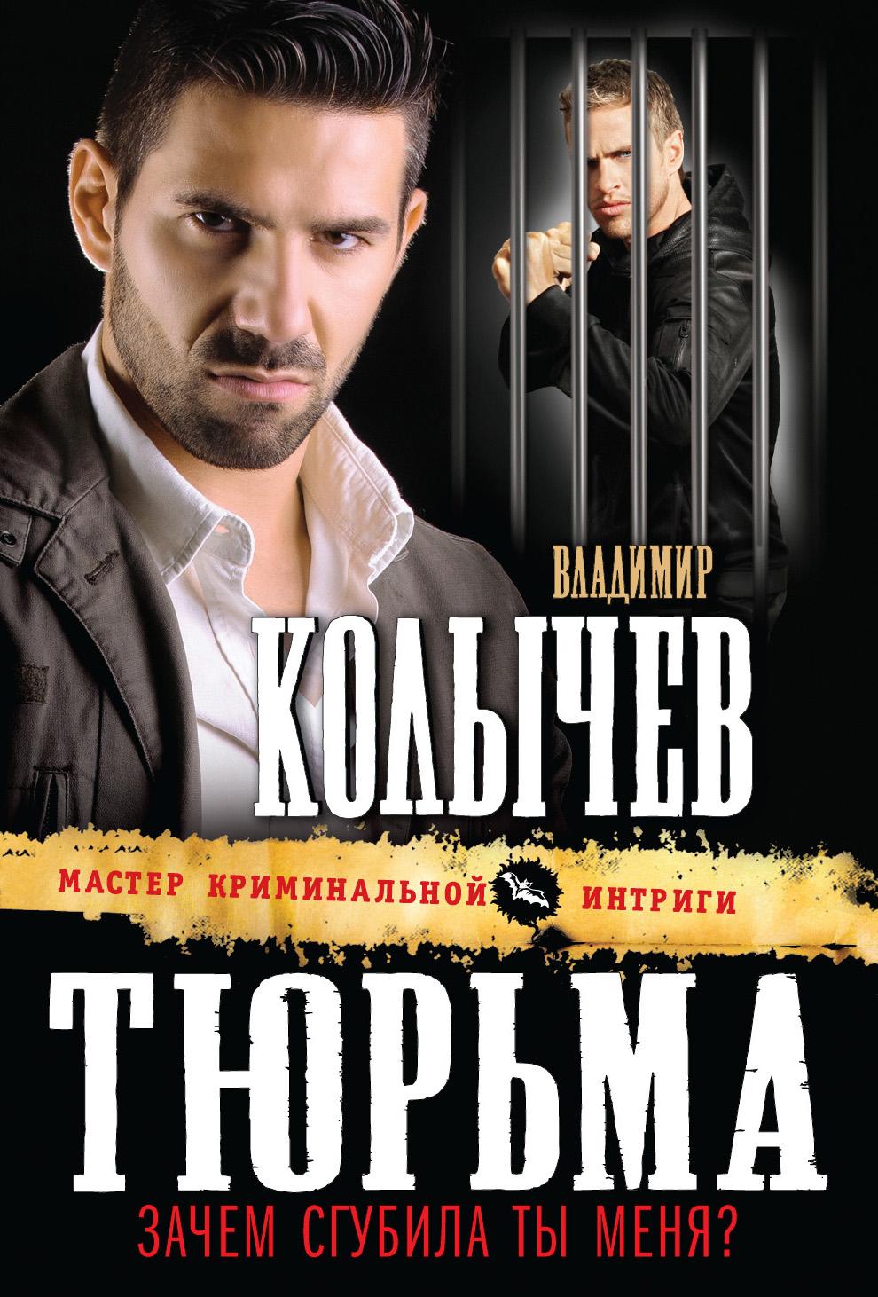 Тюрьма, зачем сгубила ты меня?
