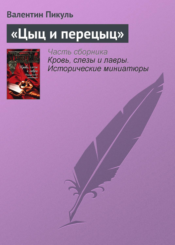Валентин Пикуль «Цыц и перецыц» бензиновый триммер packard spence psgt 330d