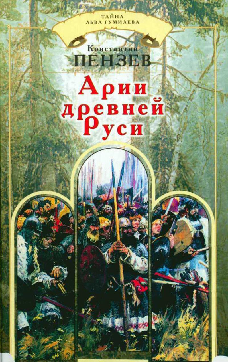 цена на Константин Пензев Арии древней Руси