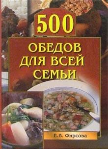 Елена Фирсова 500 обедов для всей семьи елена фирсова 500 рецептов для вечеринок