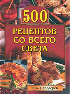 Отсутствует 500 рецептов со всего света елена фирсова 500 рецептов для вечеринок