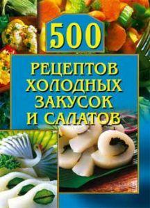 О. Г. Рогов 500 рецептов холодных закусок и салатов