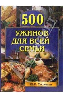 Юлия Владимировна Маскаева 500 ужинов для всей семьи юлия владимировна маскаева фруктовые салаты