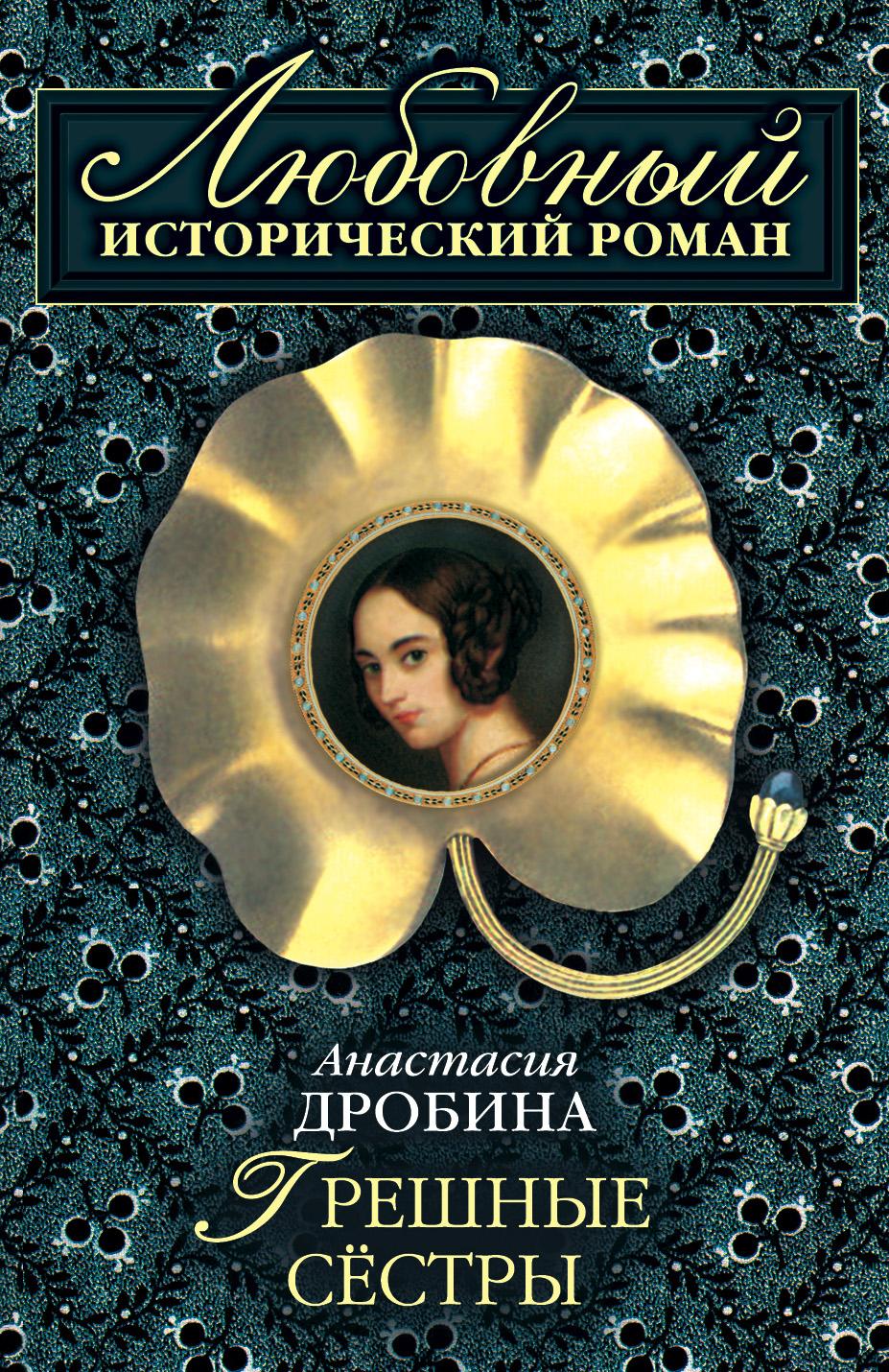 Анастасия Дробина Грешные сестры цены