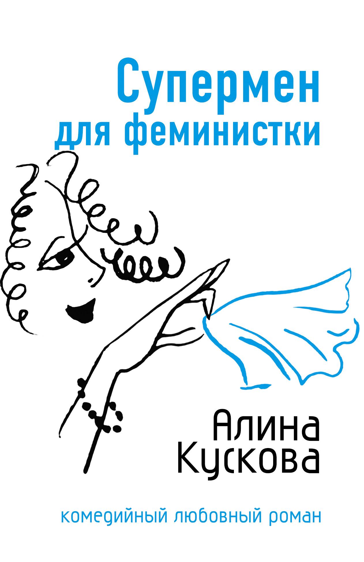 Алина Кускова Супермен для феминистки алина кускова правила движения к свадьбе isbn 978 5 699 23992 4