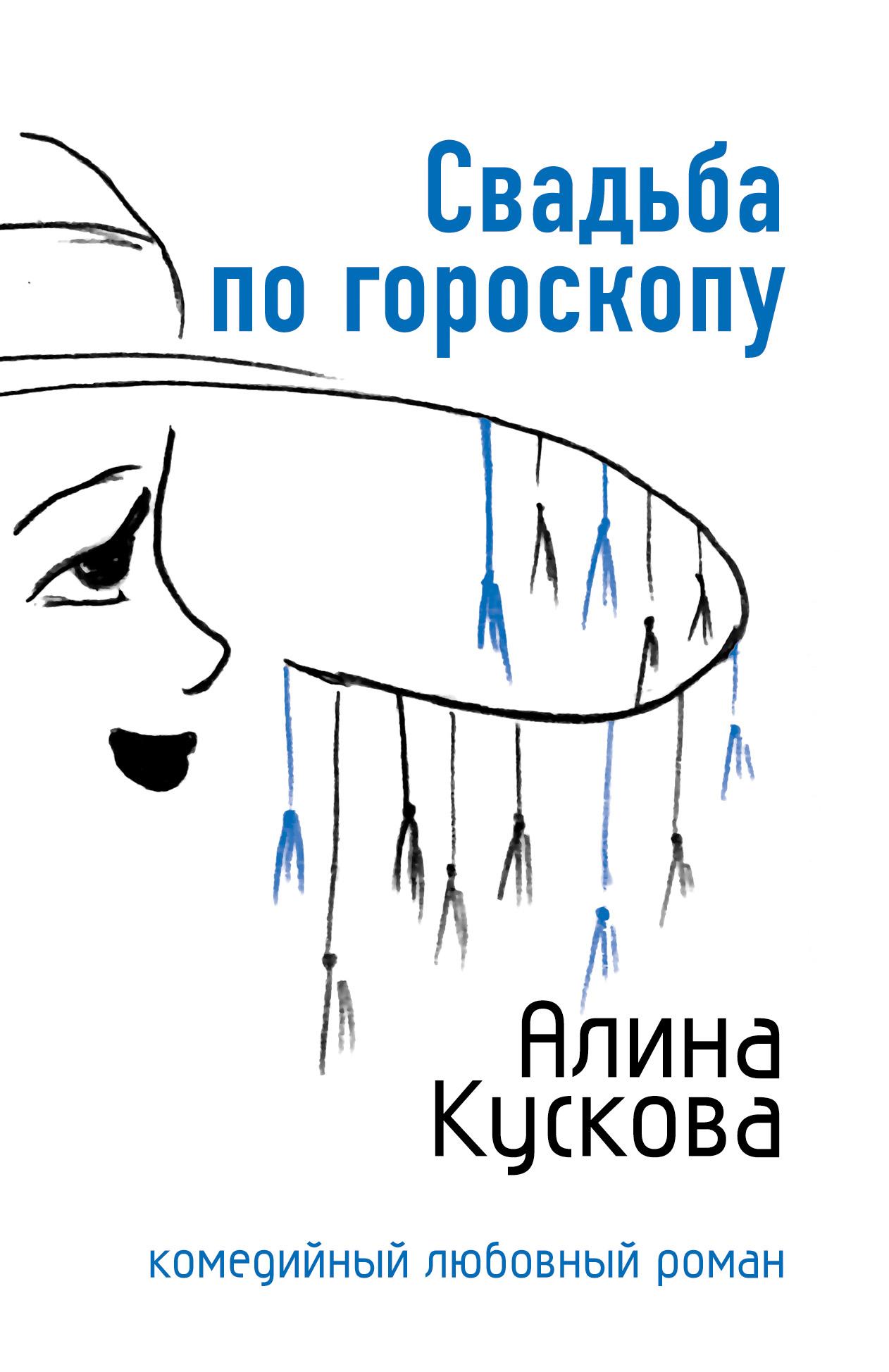 Алина Кускова Свадьба по гороскопу