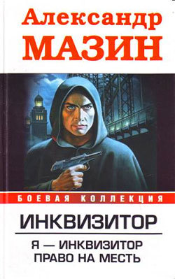 Александр Мазин Я – инквизитор