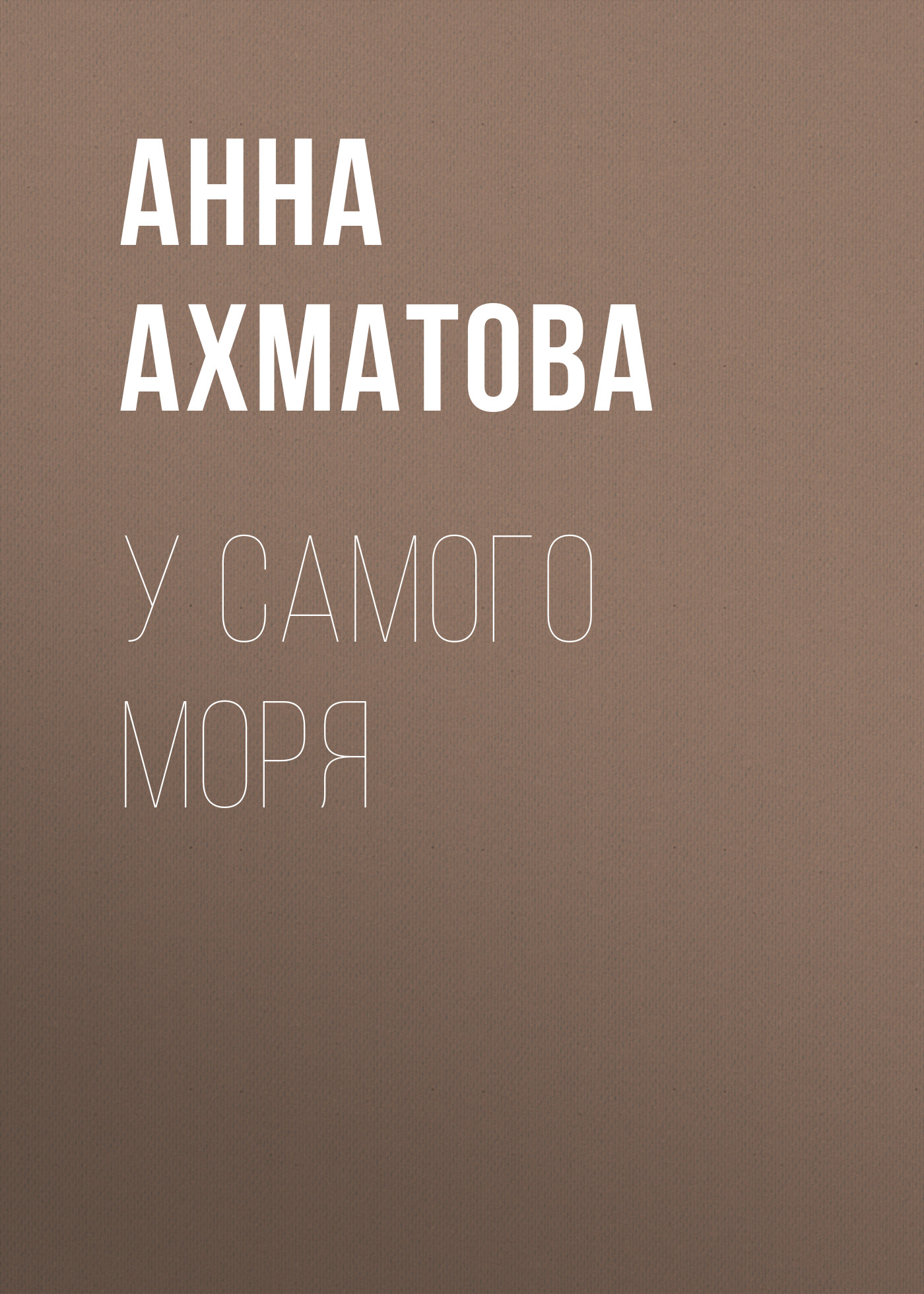 Анна Ахматова У самого моря анна ахматова у самого моря