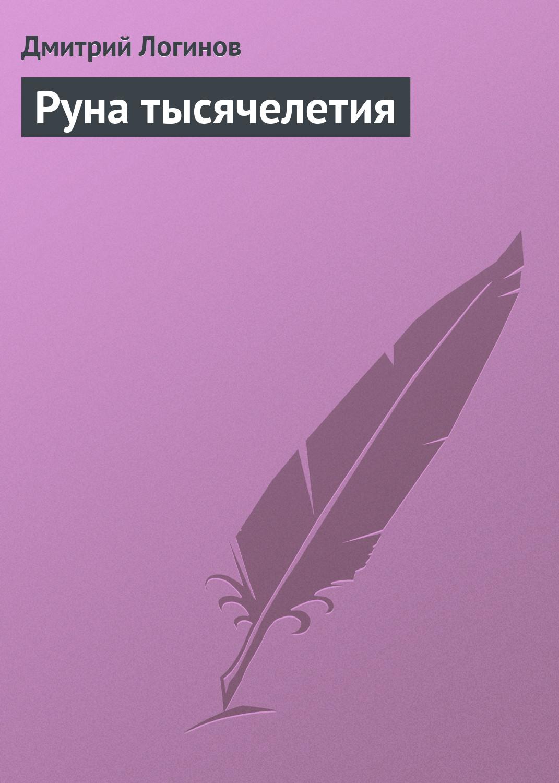 Дмитрий Логинов Руна тысячелетия майка print bar руна любви