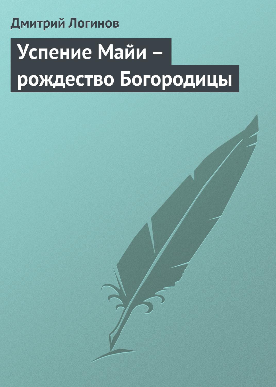 Успение Майи – рождество Богородицы. Дмитрий