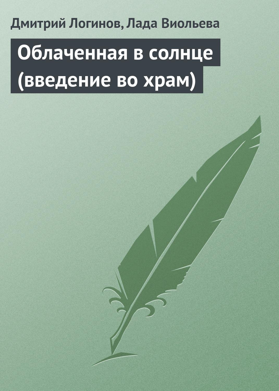 Облаченная в солнце (введение во храм). Дмитрий
