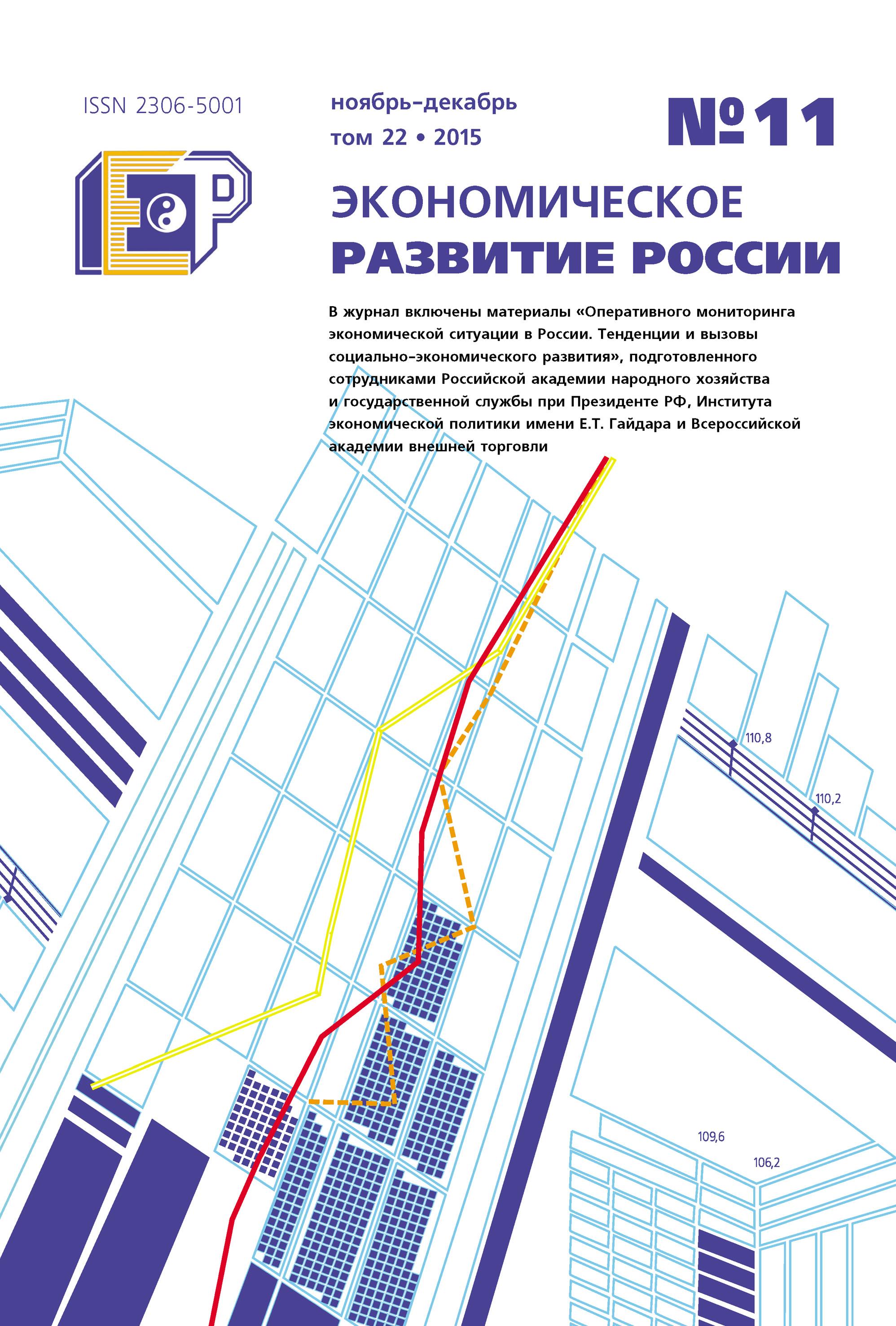 Отсутствует Экономическое развитие России № 11 2015