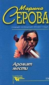 Марина Серова Острая нить