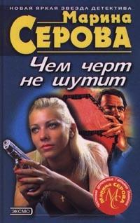 Марина Серова Огуречный рай марина серова ошибка купидона