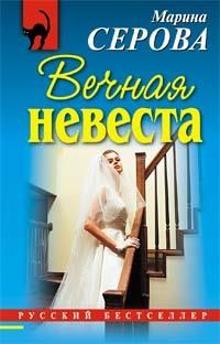 Марина Серова Вечная невеста марина куликова в пламени амбиций isbn 9785449025616