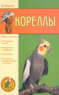 Ирина Некрасова Кореллы цена и фото