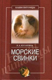 Кристина Александровна Кулагина Морские свинки цена