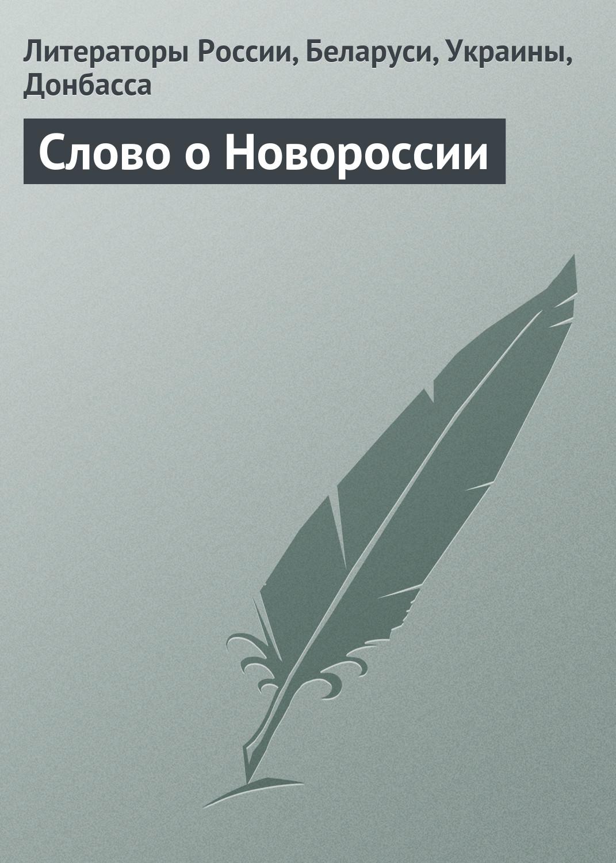 Литераторы России, Беларуси, Украины, Донбасса Слово оНовороссии цены