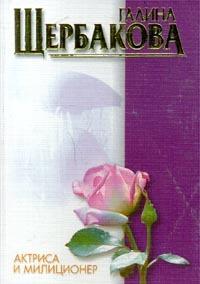 Галина Щербакова Актриса и милиционер (авторский сборник) любовь и судьба