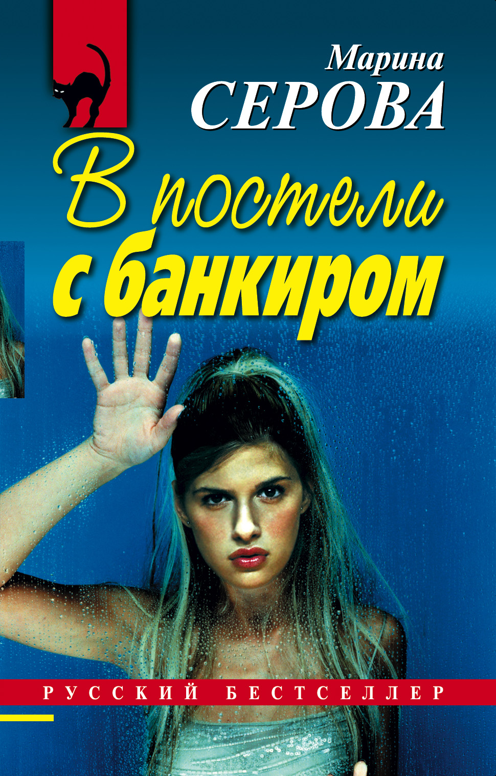 цена на Марина Серова В постели с банкиром
